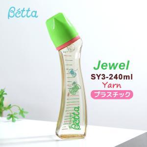 betta ベッタ 哺乳瓶 ジュエル SY3-240ml Jewel プラスチック Yarn ヤーン...