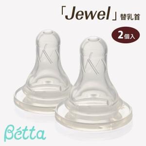 哺乳瓶 Betta ベッタ スタンダード 替乳首 ジュエル 2個セット 哺乳びん 用 ドクターベッタ 可愛い ベビー ランキング