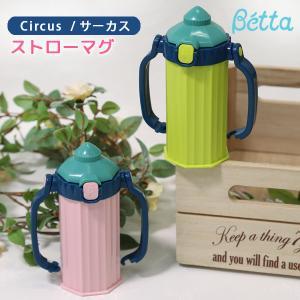 Betta ベッタ ストローマグ 日本製 ベビー 子供用 水筒 こぼれにくい ストロー マグ ボトル おでかけ かわいい おしゃれ Circus サーカス|o-kini