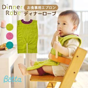 Betta ベッタ お食事エプロン ディナーローブ Dinner Robe 袖なし コンパクト お食事 エプロン おでかけ ギフト お祝い|o-kini