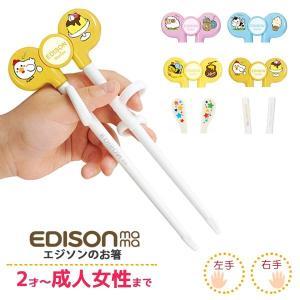 EDISON(エジソン)から、キレイに 正しく使えるエジソンのお箸シリーズのご紹介です。  ■エジソ...