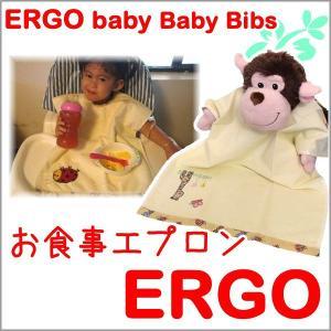エルゴ ベビー ベビービブス ERGO baby お食事エプロン よだれかけ スタイ よだれパッド エルゴベビー|o-kini