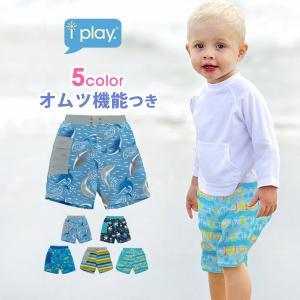アイプレイ iplay  オムツ 水着 1枚2役 繰り返し 使えて 経済的 かわいい デザイン カラ...