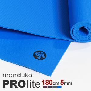 マンドゥカ ヨガマット  manduka PROlite  ブラックマットの軽量版 最高級  プロラ...