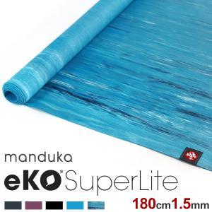 マンドゥカ ヨガマット エコ スーパーライト 軽量 manduka eKO Super Lite 1...