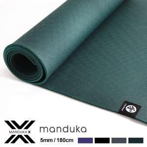 マンドゥカ ヨガマット Xマット manduka ヨガ トレーニング エクササイズ 軽量 5mm ス...