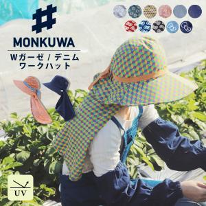モンクワ  帽子 農作業着 monkuwa 日よけ 日よけ帽子 日除け帽子 レディース かわいい お...