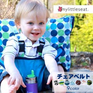 マイリトルシート ベビー チェアベルト ベビーチェア チェアシート ベビーチェアー カバー 子供  my littleseat|o-kini