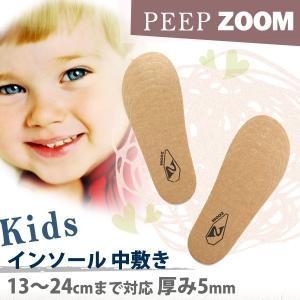 PEEP ZOOM ピープ キッズ 中敷き 子供 インソール サイズ調整 スニーカー レインブーツ 対応 ジュニア 通学 通園|o-kini