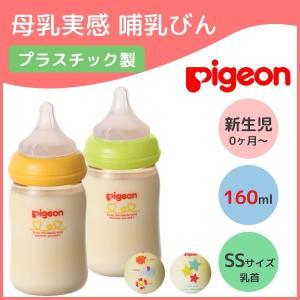 Pigeon ピジョン 母乳実感 哺乳瓶 プラスチック製 160ml 新生児から使える SSサイズ ...