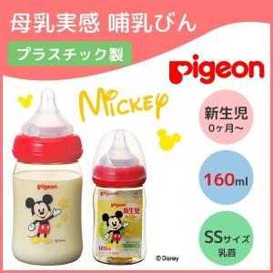 pigeon ピジョン 母乳実感 哺乳瓶 プラスチック ディズニー ミッキー 160 母乳実感乳首 ...