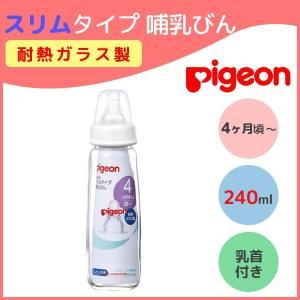 Pigeon ピジョン スリムタイプ  哺乳瓶 耐熱ガラス製 Kタイプ リニューアル シリコーンゴム...