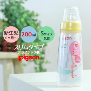 Pigeon ピジョン スリムタイプ 哺乳瓶 プラスチック製 200ml 新生児から使える Sサイズ...