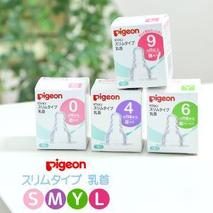 Pigeon ピジョン スリムタイプ 替え乳首 Sサイズ Mサイズ Lサイズ Yタイプ 丸穴 スリー...
