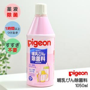 Pigeon ピジョン 哺乳びん除菌料 1050ml 1時間以上 つけておくだけの 簡単消毒 哺乳び...
