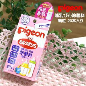 Pigeon ピジョン 簡単 除菌 ミルクポンS 持ち運びに便利な 顆粒タイプ 20本入り 哺乳びん...