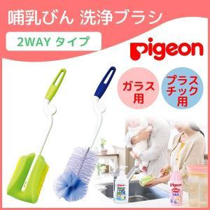 Pigeon ピジョン 哺乳瓶 専用 洗浄ブラシ 2WAYタイプ で しっかり 洗える 傷つけない ...