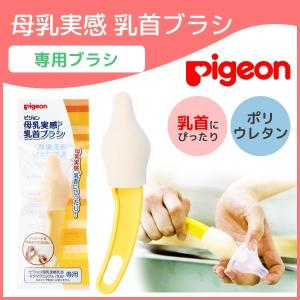 Pigeon ピジョン 母乳実感乳首 専用 ブラシ やわらかい スポンジ 乳首ブラシ 乳首のお手入れ...