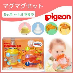 pigeon ピジョン マグ マグマグセット 4つの飲み口 ベビー スパウト コップ ストロー M ...