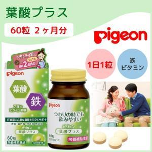 pigeon ピジョン葉酸 サプリ ピジョン 葉酸プラス 葉酸サプリメント 60粒 妊娠 マタニティ...
