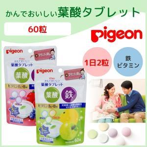 Pigeon ピジョン 葉酸タブレット 60粒 葉酸 鉄 ビタミン サプリメント 1日2粒 妊娠中 ...