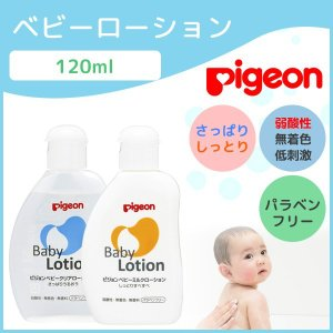 Pigeon ピジョン ベビーローション 新生児 から使える 全身 保湿液 さっぱり タイプ しっと...