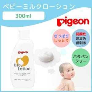 Pigeon ピジョン ベビーローション 新生児 から使える 全身 保湿液 しっとり 潤う 乳液タイ...