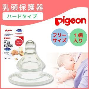 pigeon ピジョン 乳頭保護器 ピジョン 授乳用ハードタイプ 1個入り フリーサイズ 授乳 乳首...