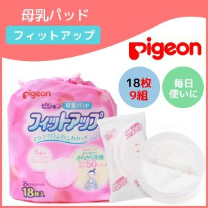 pigeon ピジョン 母乳パッド ピジョン 母乳 パット フィットアップ 18枚入り 9組 サラサ...