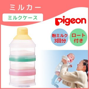ピジョン ミルカー 粉ミルク 調乳 ミルクケース 携帯用 ミルク容器 3回分 ロート 粉ミルクケース 夜間の調乳 おでかけ|o-kini