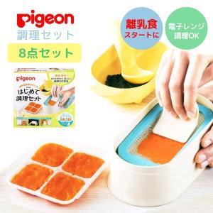 ピジョン 離乳食 調理セット 食器 保存 スプーン Pigeon フードセット 調理 器具 ベビー用品 調理器 セット おろし うらごし網 すり鉢 出産祝い|o-kini