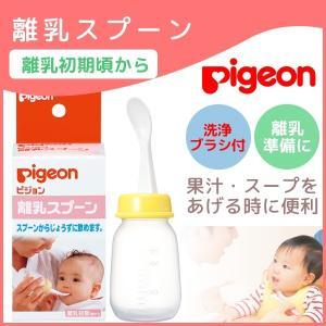 ピジョン 離乳スプーン 離乳食 離乳初期から使える Pigeon ボトル一体型スプーン 果汁 スープ スプーンに慣れる|o-kini