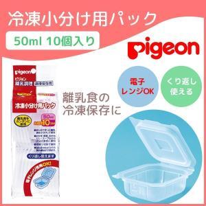 離乳食 保存容器 ピジョン 冷凍小分け用パック 冷蔵 冷凍保存 50ml 10個入り おかゆ 電子レンジ 小分け保存 繰り返し使える 消毒可能|o-kini
