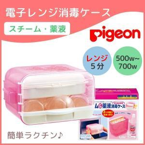 pigeon ピジョン 哺乳びん 消毒 電子レンジ 消毒ケース ピジョン 除菌 授乳用品 薬液 つけおき ケース 保管ケース 哺乳瓶 レンジ ベビー用品 スチーム消毒|o-kini