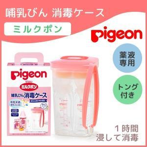 Pigeon ピジョン ミルクポン 哺乳びん 用 薬液消毒ケース コンパクトサイズ 便利 な トング...