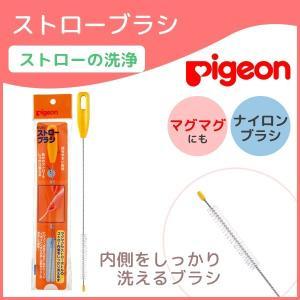 Pigeon ピジョン ストローブラシ マグマグストロー ストローボトルの洗浄に 細かい 汚れ落とし...