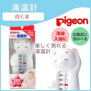 湯温計 白くま かわいい Pigeon ピジョン 沐浴 温度管理 浮かべて 測る 便利な 温度計 赤...