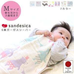 サンデシカ made in japan 洗濯するたび ふわふわ 肌触り 気持ちが良い 生まれたその日...