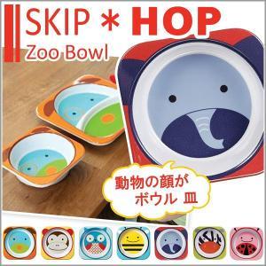 SKIP HOP スキップホップ ズー ボール ボウル メラミン ベビー食器 仕切り お皿 皿 ベビー キッズ 子供|o-kini