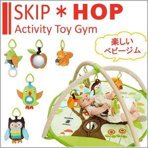 SKIP HOP スキップホップ ツリートップ フレンズ ベビージム ジム プレイマット ベビー キッズ 赤ちゃん 子供|o-kini