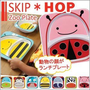 SKIP HOP スキップホップ ズー プレート ランチプレート メラミン ベビー食器 仕切り お皿 皿 ベビー キッズ 子供|o-kini