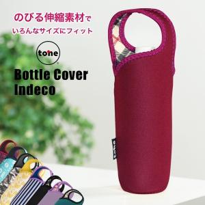 tone トーン ボトルカバー インデコ 持ち手 つき 500ml サイズ ボトル ポーチ 水筒 ケース ペットボトル カバー クッション性