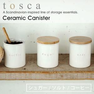 tosca キャニスター おしゃれ トスカ 陶器キャニスター 調味料 砂糖 塩 コーヒー 保存容器 ...
