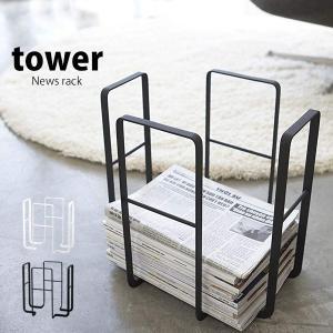 インテリア 有名な tower タワー シンプル デザイン スタイリッシュ 黒 白 玄関 リビング ...
