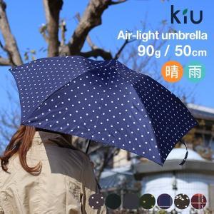 超軽量 な 晴雨兼用 折りたたみ傘 人気の 【 kiu (キウ)】から登場! ビジネスシーン でも使...