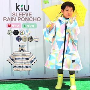 kiu キッズ レインポンチョ レインコート 可愛い 男女兼用 ランドセル 折り畳み 雨具 レイング...