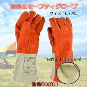 耐熱 キャンプグローブ 手袋 牛革 防火 アウトドア 溶接 ...