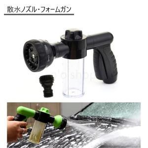 泡洗浄ガン 散水ノズル フォームガン シャワーノズル 洗車用ホース