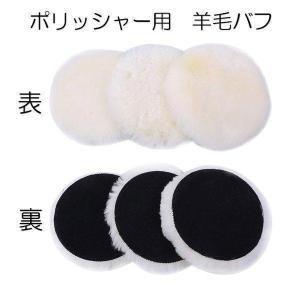 羊毛バフ 電動ポリッシャー用 マジックテープ式 研磨