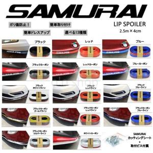 SAMURAIカッティングシートも付属!! チンスポイラー風メイクが可能なアンダーリップモール カー...